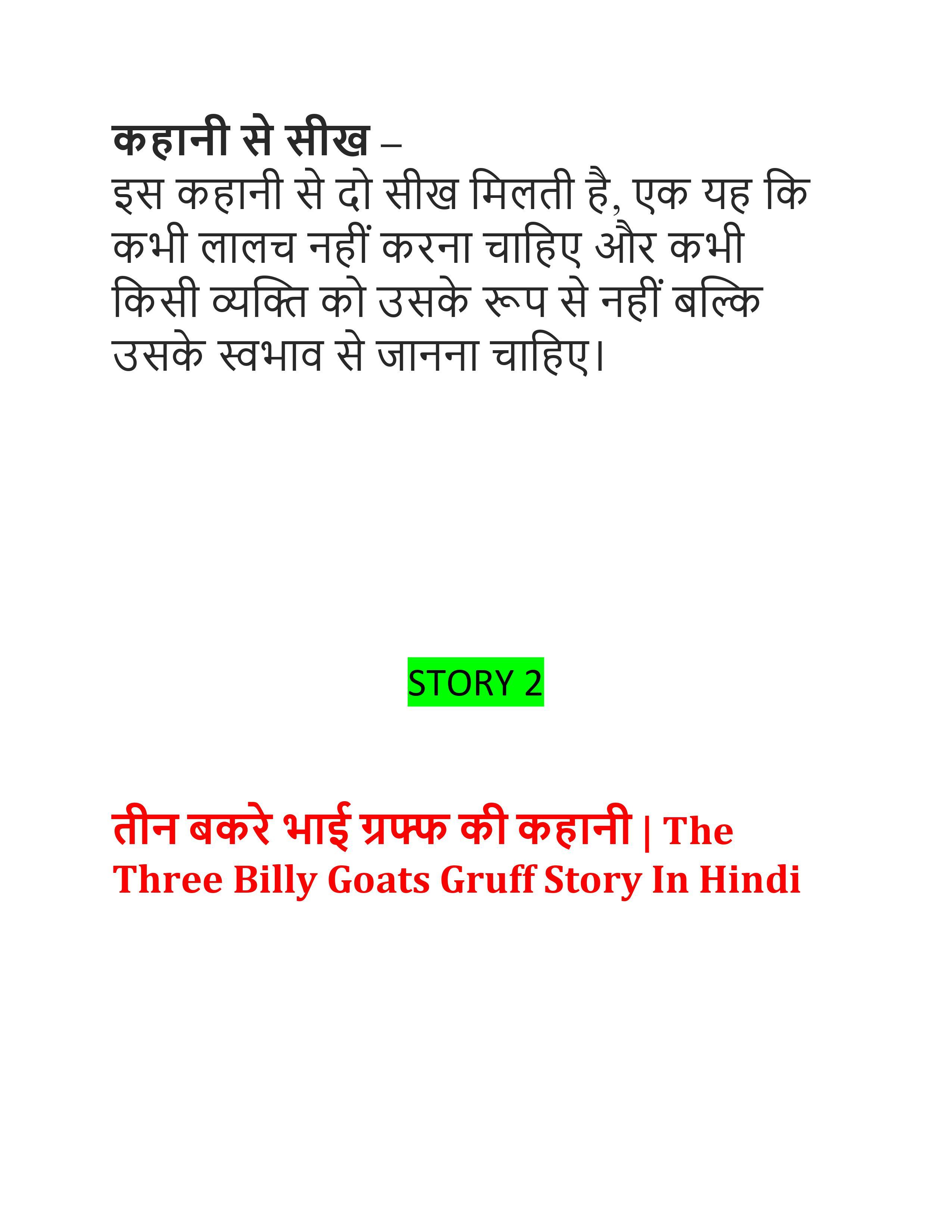 Fairy tales hindi pariyon ki kahaniya 9 1